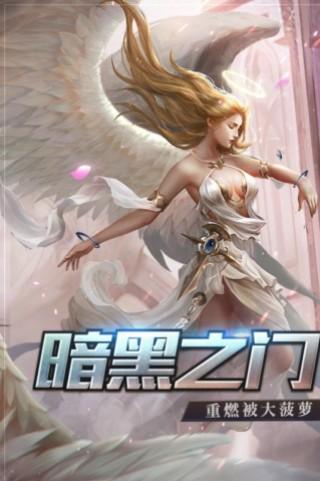 天启之门九游安卓版截图(1)