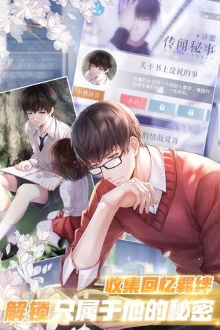 戀與制作人九游版截圖(2)