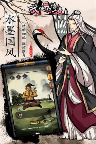 武俠問情錄九游安卓版截圖(2)