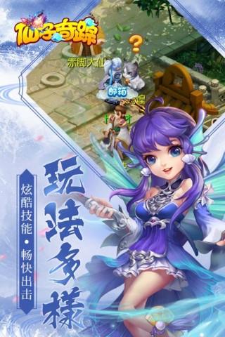 仙子奇踪九游版截图(4)