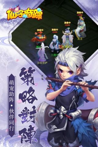 仙子奇踪九游版截图(2)