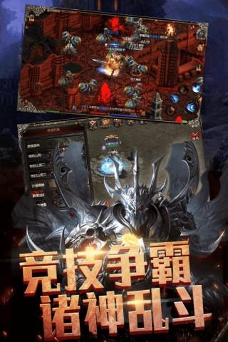 热血暗黑安卓版截图(2)