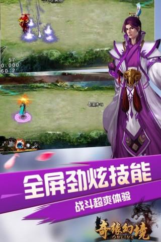 奇緣幻境九游版截圖(3)