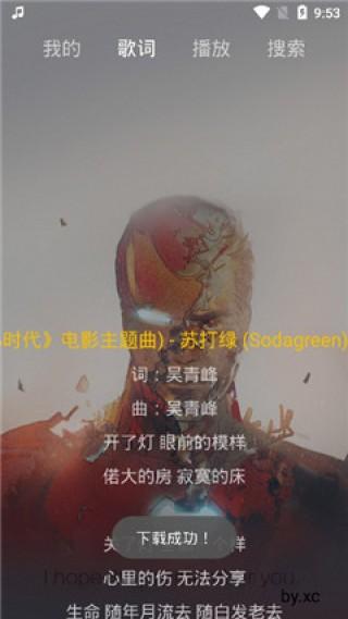 丢脸音乐安卓版截图(4)