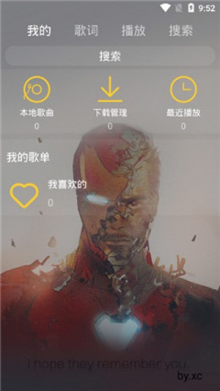 丢脸音乐安卓版截图(3)