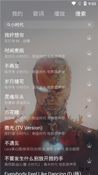 丢脸音乐安卓版截图(1)