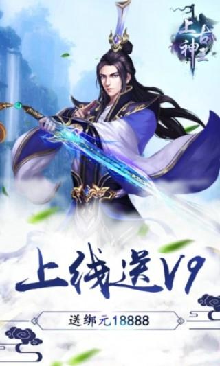 上古神王滿V版截圖(4)