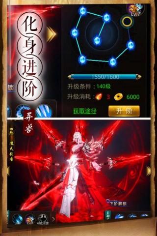 天神传九游版截图(4)