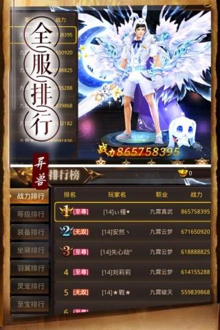 天神传九游版截图(3)