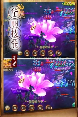 天神传九游版截图(1)