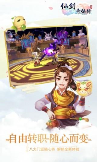 仙劍奇俠傳回合安卓版截圖(4)