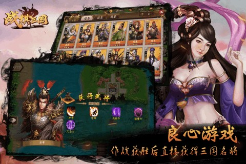 戰棋三國九游安卓版截圖(3)
