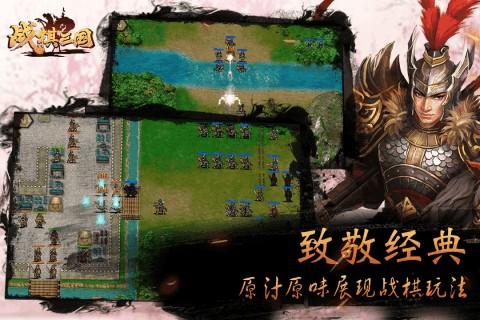 戰棋三國九游安卓版截圖(2)