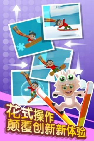 滑雪大冒險2手機版截圖(3)