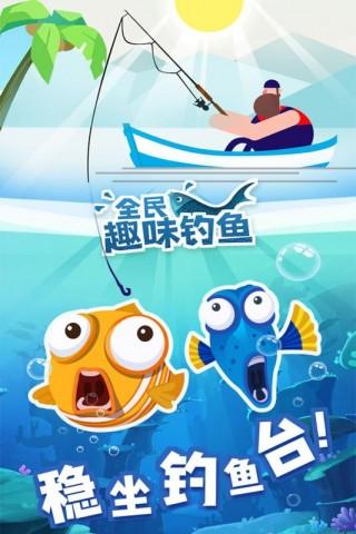 全民趣味釣魚手機版截圖(4)