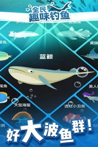 全民趣味釣魚手機版截圖(1)