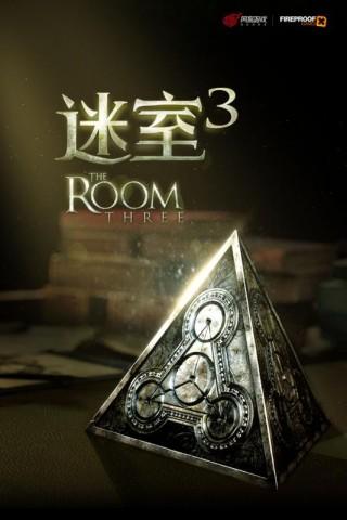 迷室3安卓版截圖(5)