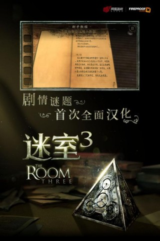 迷室3安卓版截圖(4)
