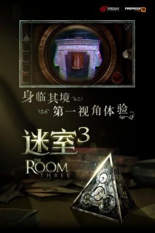 迷室3安卓版截圖(3)