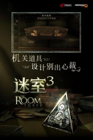 迷室3安卓版截圖(1)