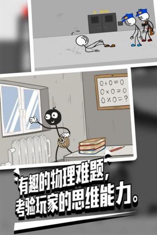 火柴人越狱2截图(1)