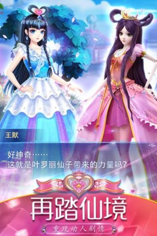 叶罗丽精灵梦安卓版截图(2)