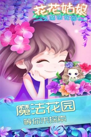 花花姑娘之魔法花园安卓版截图(5)