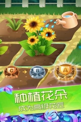 花花姑娘之魔法花园安卓版截图(4)