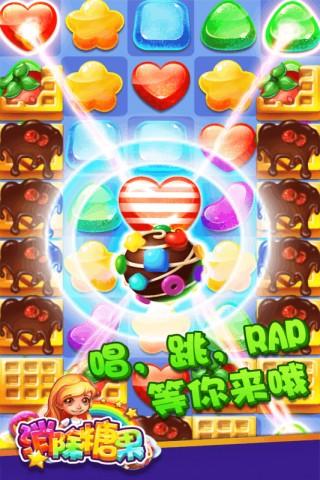 消除糖果安卓版截图(5)