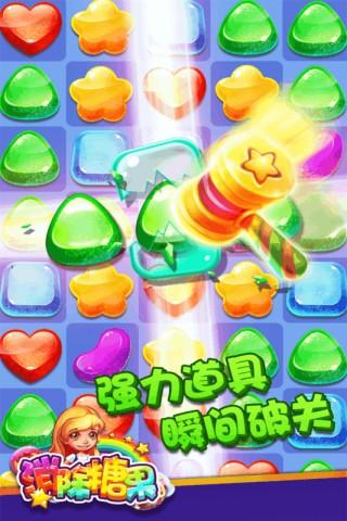 消除糖果安卓版截图(4)
