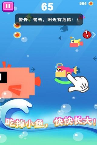 大鱼小鱼大作战安卓版截图(3)