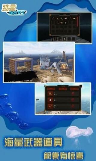 沙盒模拟求生截图(4)