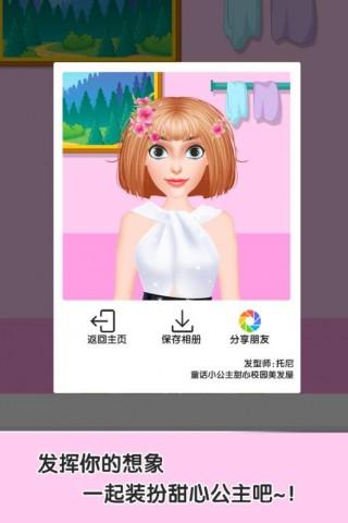童话小公主甜心校园美发屋截图(2)