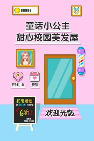 童话小公主甜心校园美发屋截图(1)