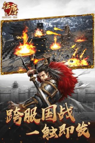 征唐九游版截图(3)