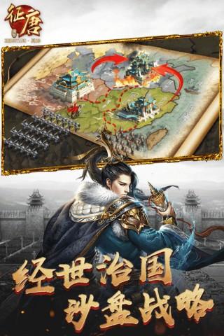 征唐九游版截图(2)