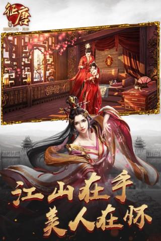 征唐九游版截图(1)