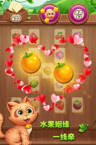 开心水果连连看手机版截图(5)