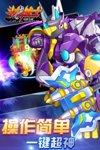 斗龙战士守护之战安卓版截图(1)