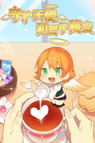守护天使和百年秘密安卓版截图(4)