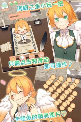 守护天使和百年秘密安卓版截图(2)