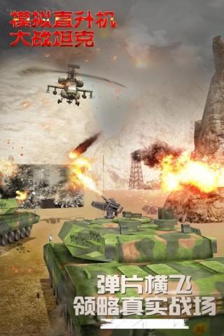 模拟直升飞机大战坦克安卓版截图(4)