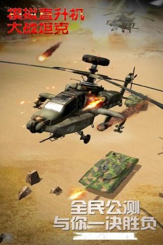 模拟直升飞机大战坦克安卓版截图(3)