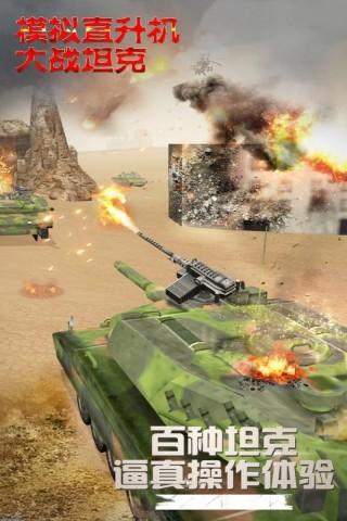 模拟直升飞机大战坦克安卓版截图(2)