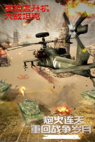 模拟直升飞机大战坦克安卓版截图(1)