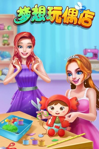 梦想玩偶店截图(3)