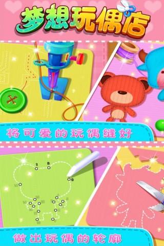 梦想玩偶店截图(1)