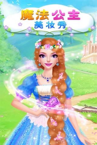 魔法公主美妆秀截图(2)