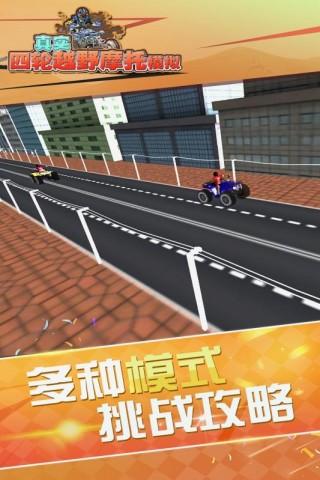 真实4轮越野摩托模拟截图(2)