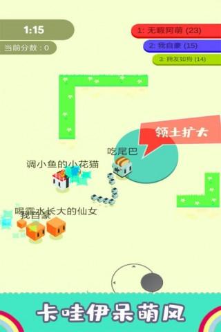 割尾巴大作战截图(2)